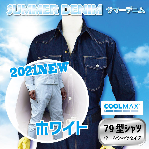 画像1: ※新色ホワイト登場※【夏デニム】08シリーズ のびのびストレッチ 79型ワークシャツ (1)
