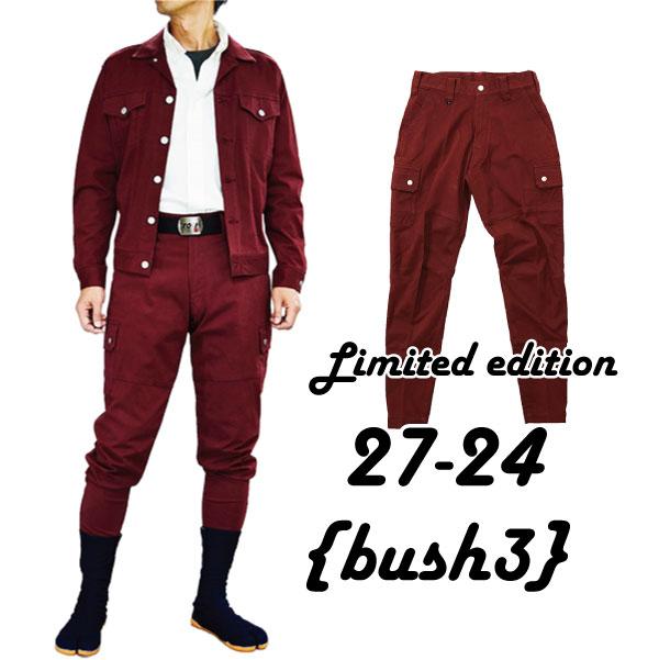 画像1: 【新作ストレッチ】27シリーズ モダールサテン ブッシュ3(超スリム平ズボン) (1)