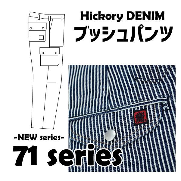 画像1: 【新発売】12.5オンス ヒッコリーデニム「71シリーズ」ブッシュ (1)