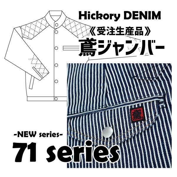 画像1: 【受注生産】12.5オンス ヒッコリーデニム「71シリーズ」鳶ジャンバー (1)