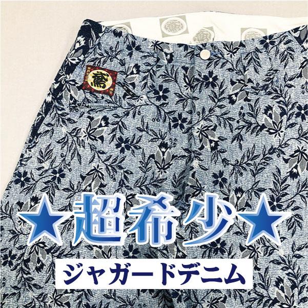 画像1: ○超希少【リーフ】B-3&匠弐号 数量限定!!*ジャガードデニム* (1)