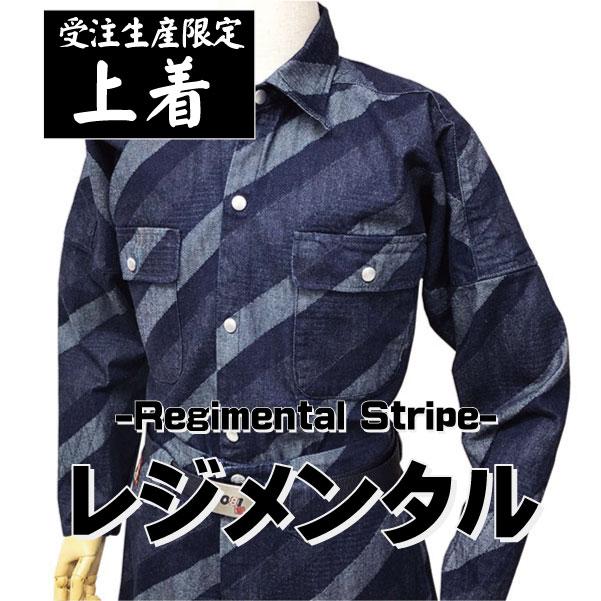画像1: 《受注生産限定品》*レジメンタル*  上着 シャツ,ベスト,ジャンパー,他(代引き不可) (1)