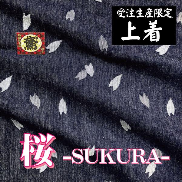 画像1: 《受注生産限定品》*桜ジャガード*  上着 シャツ,ベスト,ジャンパー,他(代引き不可) (1)