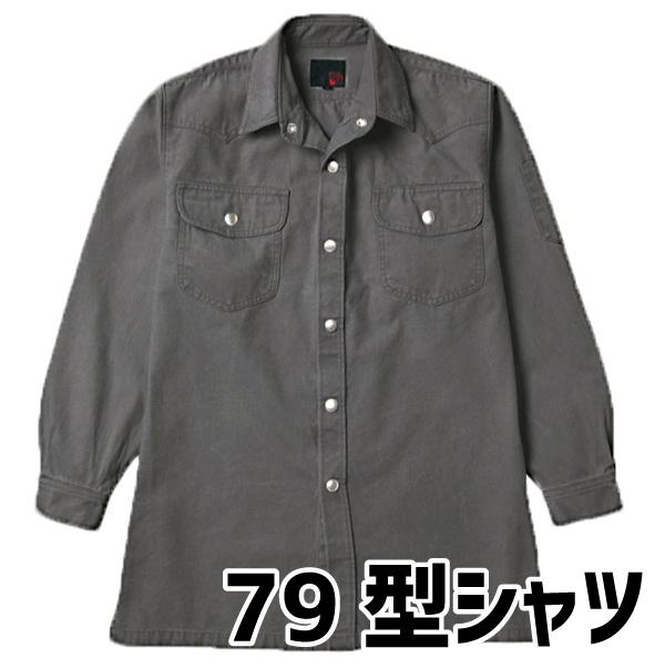 画像1: 《期間限定特価販売》8/31迄 87シリーズ【オックスバイオ加工】79型シャツ (1)