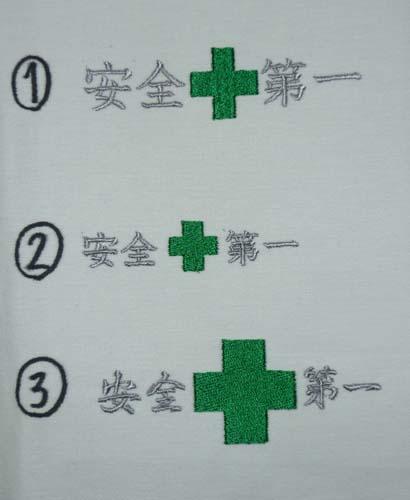 画像1: 緑十字 安全第一刺繍(有料):商品・刺繍代先払い (1)