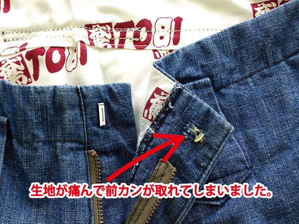 画像1: 修理依頼 ≪ズボンの前カン(ホック)の取付け≫ (1)