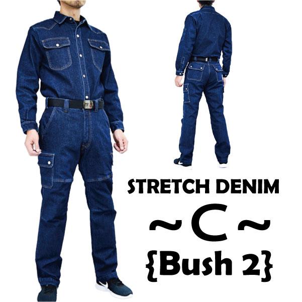 画像1: ストレッチデニム《C》 ブッシュ2(スリム) (1)