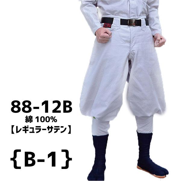 画像1: 【鳶TOBI定番】88シリーズ 綿100%バックサテン《B-1 八分丈 ダルマズボン》 (1)