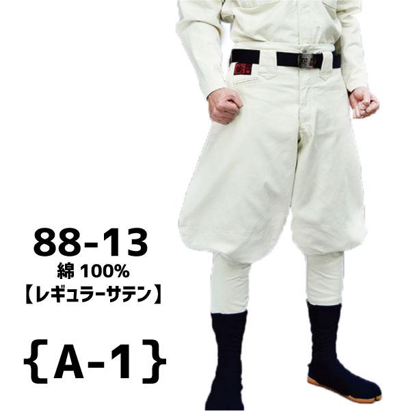 画像1: 【鳶TOBI定番】88シリーズ バックサテン A-1 七分丈 ダルマズボン 綿100%【SS〜w120】 (1)