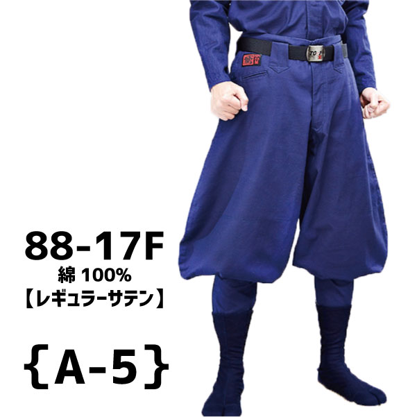 画像1: 【鳶TOBI定番】88シリーズ バックサテン A-5 ダルマズボン 綿100%【SS〜w120】 (1)