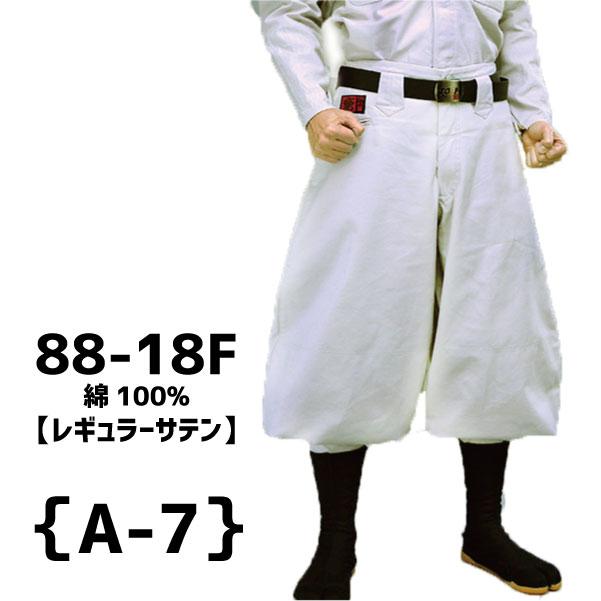画像1: 【鳶TOBI定番】88シリーズ 綿100%バックサテン《A-7 ダルマズボン》 (1)