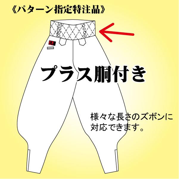 画像1: プラス胴付き【特注対応】 (1)