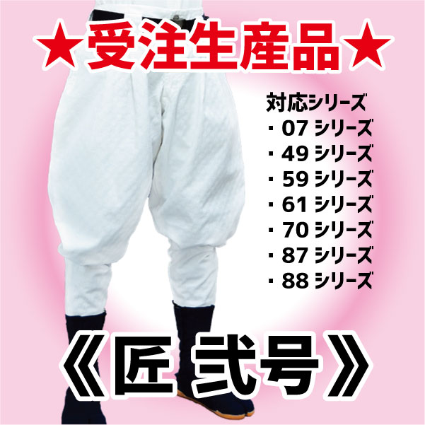 画像1: 【受注生産品】匠弐号(総丈98cm) (1)