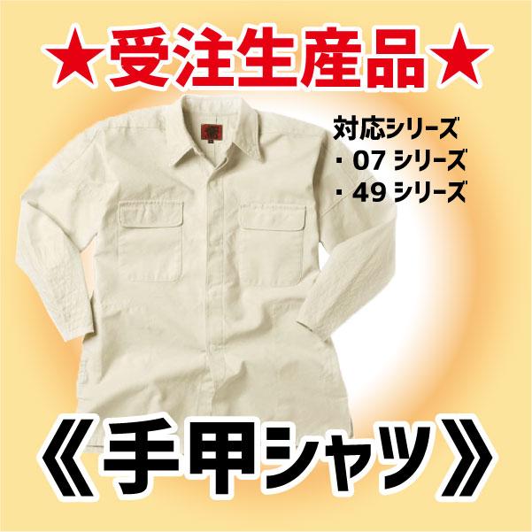 画像1: 【受注生産品】手甲シャツ(袖口ファスナー) (1)