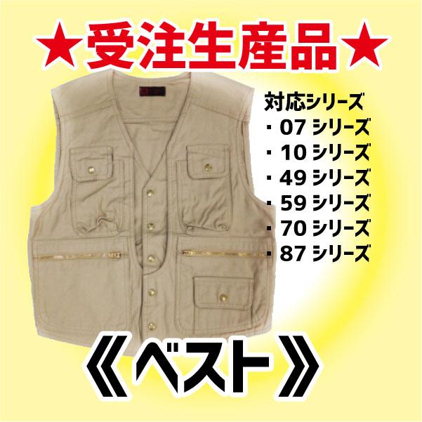 画像1: 【受注生産品】ベスト (1)