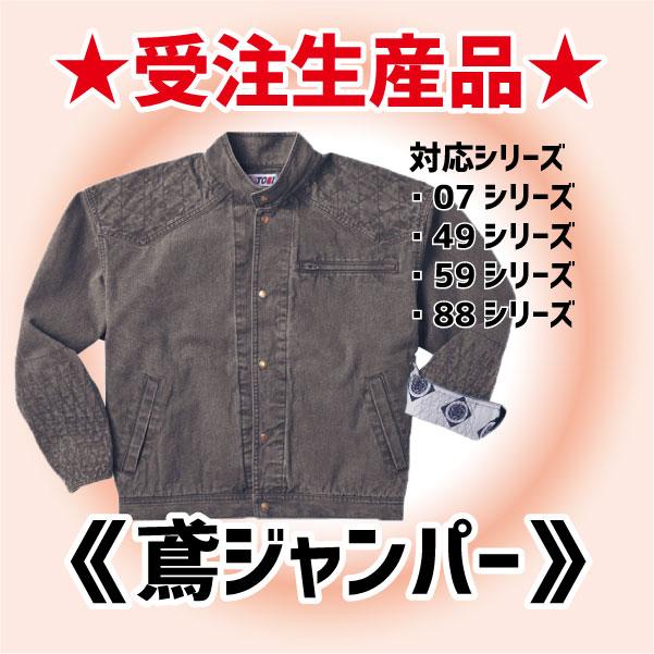 画像1: 【受注生産品】鳶ジャンパー(袖口ファスナー) (1)