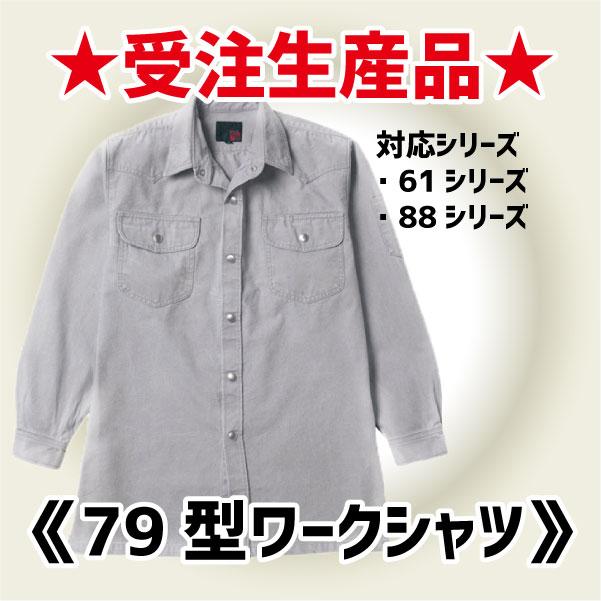 画像1: 【受注生産品】79型ワークシャツ (1)