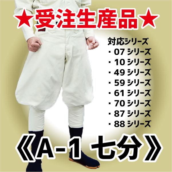 画像1: 【受注生産品】A-1七分(総丈91cm) (1)