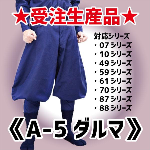 画像1: 【受注生産品】A-5ダルマ(総丈105cm) (1)