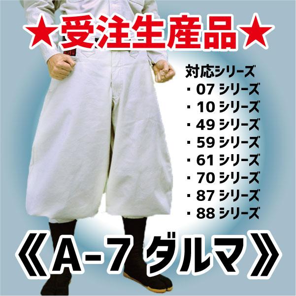 画像1: 【受注生産品】A-7ダルマ(総丈115cm) (1)