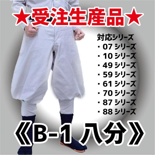 画像1: 【受注生産品】B-1八分(総丈98cm) (1)