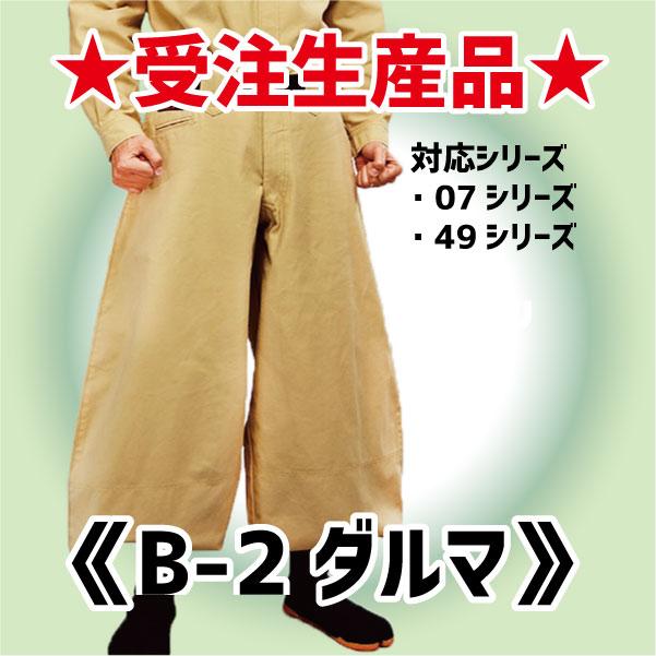 画像1: 【受注生産品】B-2ダルマ(総丈135cm) (1)