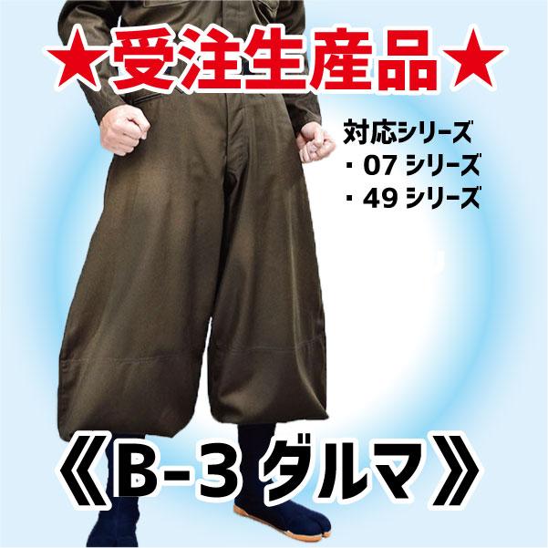 画像1: 【受注生産品】B-3ダルマ(総丈125cm) (1)