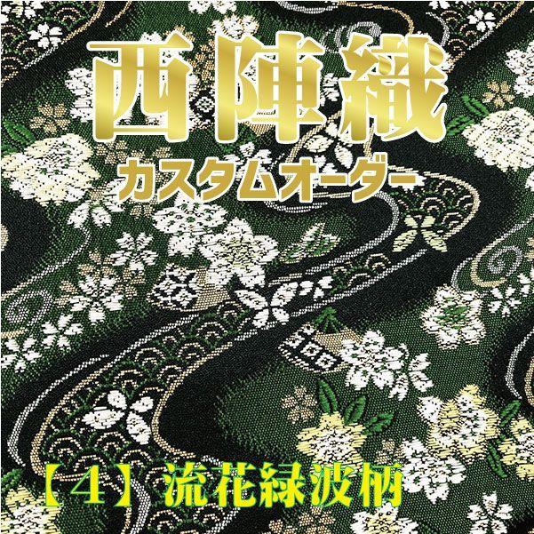 画像1: 《西陣織カスタム》ダルマ専用ページ【4:流花緑波柄】 (1)