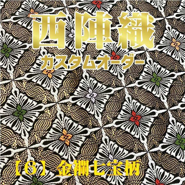 画像1: 《西陣織カスタム》ダルマ専用ページ【6:金襴七宝柄】 (1)