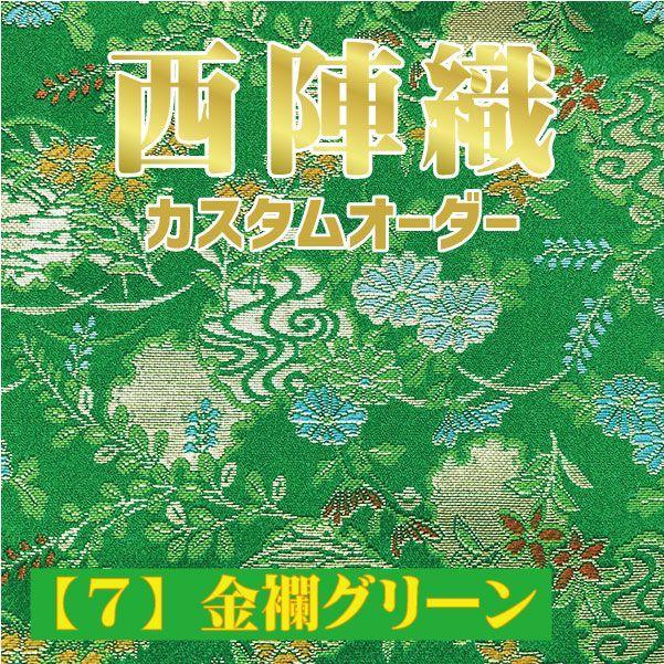 画像1: 《西陣織カスタム》ダルマ専用ページ【7:金襴グリーン】 (1)