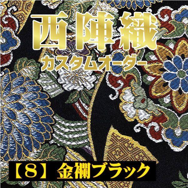 画像1: 《西陣織カスタム》ダルマ専用ページ【8:金襴ブラック】 (1)